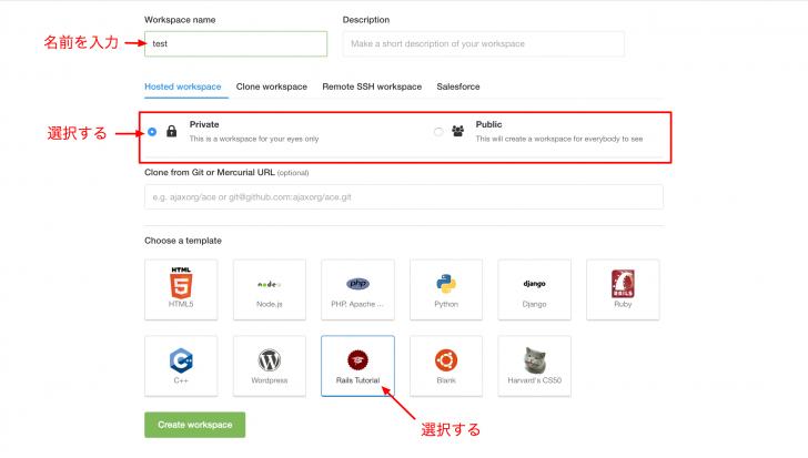 Cloud9でworkspaceを作る方法