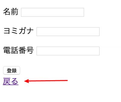 リソースの新規登録画面を作って、登録処理を実装する